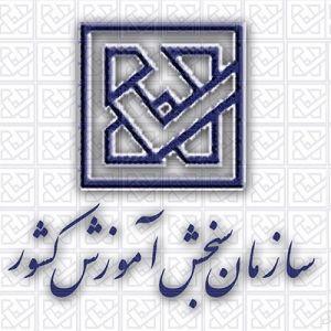 اطلاعيه سازمان سنجش درخصوص نتايج آزمون استخدامي بانک مسکن