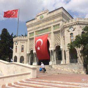 ارزشیابی مدارک تحصیلی دانشگاه های کشور ترکیه