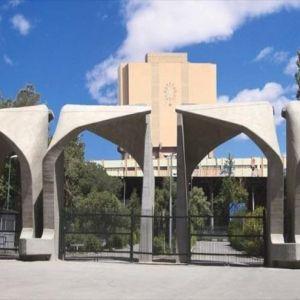 امروز ؛ آغاز ثبت نام متقاضیان جذب هیات علمی دانشگاه تهران