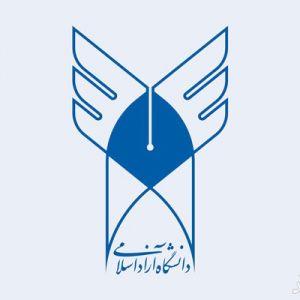 کارنامه متقاضیان تکمیل ظرفیت آزمون سراسری1396 دانشگاه آزاد اسلامی منتشر شد