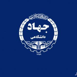 ارائه 200 عنوان دوره آموزشی در جهاد دانشگاهی