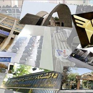 نتایج نهایی سطحبندی دانشگاههای دولتی اعلام شد