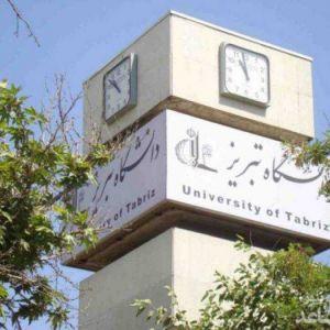 فراخوان پذیرش دکتریبدون آزمون دانشگاه تبریز در سال 97