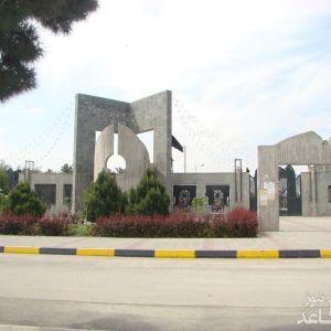 اعلام شرایط استخدام هیأت علمی در دانشگاه فردوسی مشهد