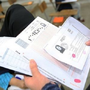 زمان توزیع کارت آزمون کارشناسی ناپیوسته اعلام شد