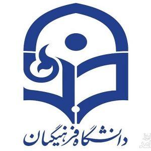 پیگیری جذب 400 عضو هیات علمی در دانشگاه فرهنگیان