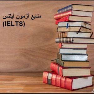 منابع آزمون آیلتس (IELTS)