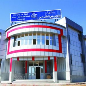 فعالیت آموزشی پردیس ارس دانشگاه تهران از سر گرفته شد