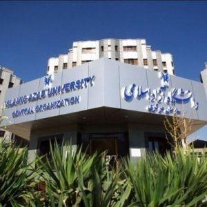 انتخاب رشته داوطلبان آزمون دکتری دانشگاه آزاد آغاز شد