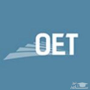 هزینه و نحوه ثبت نام آزمون زبان انگلیسی OET