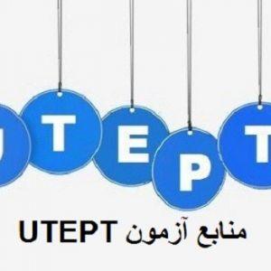 منابع آزمون زبان انگلیسی UTEPT