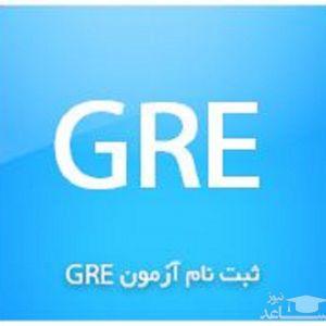 هزینه و نحوه ثبت نام آزمون GRE