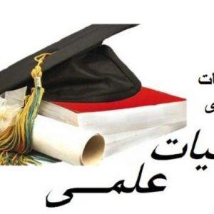 شرایط اعزام اساتید زبان فارسی به خارج از کشور