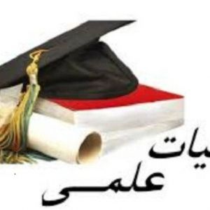 معرفی سامانه جامع جذب اعضای هیأت علمی(ویژه دانشگاه ها)