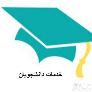 شرایط و مدارک لازم جهت دریافت گواهی اشتغال به تحصیل جهت ارائه به نظام وظیفه