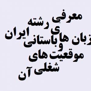 آشنایی با رشته زبان های باستانی ایران و بازار کار آن