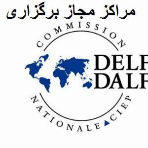 مراکز مجاز برگزاری آزمون زبان فرانسه DELF و DALF