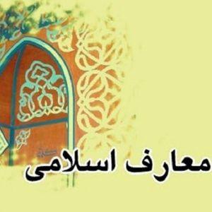 آشنایی با مجموعه مدرسی معارف اسلامی و بازار کار آن