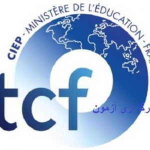مراکز مجاز برگزاری آزمون زبان فرانسه TCF /TCF - DAP
