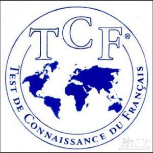 هزینه و نحوه ثبت نام آزمونهای زبان فرانسه  TCF /TCF - DAP