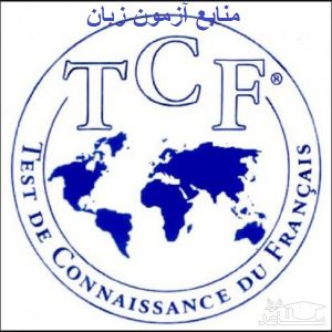 منابع آزمونهای زبان فرانسه TCF /TCF - DAP