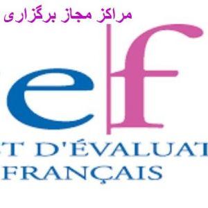 مراکز مجاز برگزاری آزمون زبان فرانسه TEF در ایران