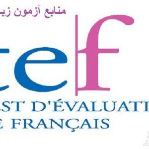 منابع آزمون زبان فرانسهTEF