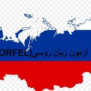 آزمون زبان روسی (TORFEL) چیست؟