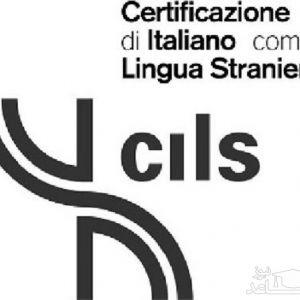 آزمون زبان ایتالیایی چیلز (CILS) چیست؟