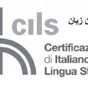 منابع آزمون زبان ایتالیاییچیلز (CILS)