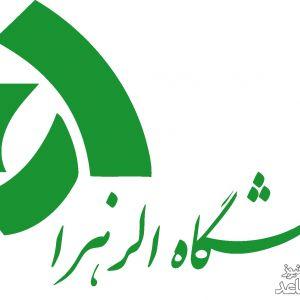 انتشار اطلاعیه تکمیلی دکتری بدون آزمون 97 دانشگاه الزهرا
