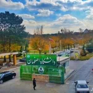 فراخوان پذیرش بدون آزمون دکتری دانشگاه اصفهان در سال 1397