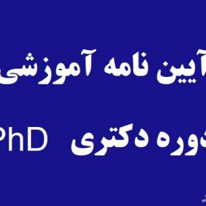 آیین نامه آموزشی دوره دکتری PhD