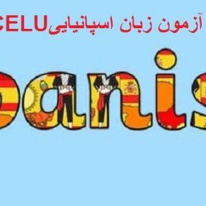 هزینه و نحوه ثبت نام آزمون زبان اسپانیایی CELU