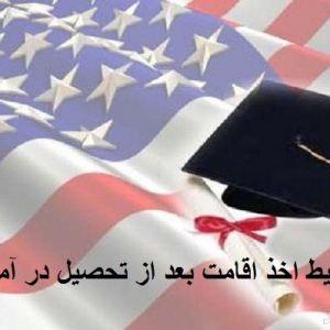 شرایط اخذاقامت بعد از تحصیل در آمریکا
