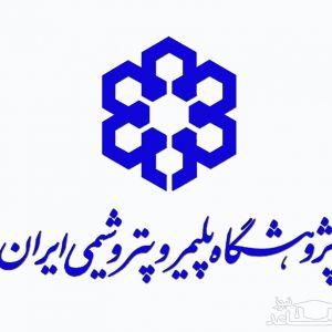 برگزاری مصاحبه آزمون دکتری 97پژوهشگاه پلیمر در 8 خردادماه