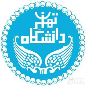 انتشار اطلاعیه جدید دانشگاه تهران درخصوص مصاحبه دکتری 97