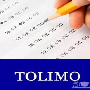 اعلام نتایج آزمون زبان Tolimo