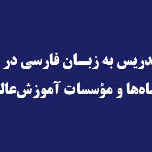 آیین نامه لزوم تدریس به زبان فارسی در کلیه دانشگاهها و مؤسسات آموزشعالیکشور