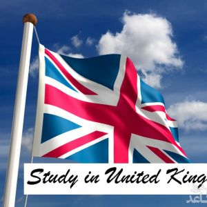 نحوه ارزشیابی مدارک تحصیلی در نظام آموزشی انگلستان