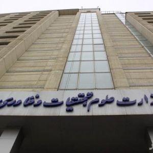 مرکز امور هیات علمی وزارت علوم منحل شد