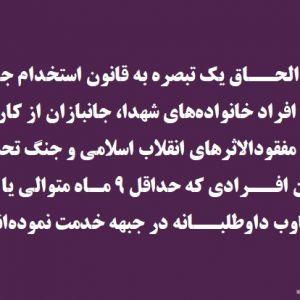 قانون  استخدام جانبازان، اسرا و افراد خانوادههای شهدا، انقلاب اسلامی و جنگ تحمیلی