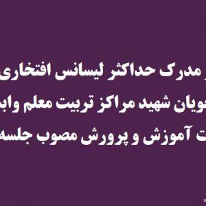شرایط صدور لیسانس افتخاری برای دانشجویان شهید مراکز تربیت معلم