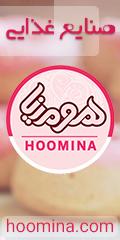 صنایع غذایی هومینا