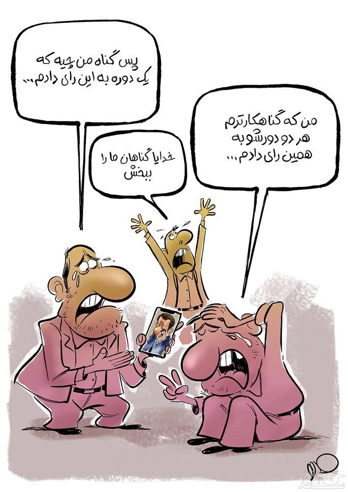 کاریکاتور تهدید احمدی نژاد