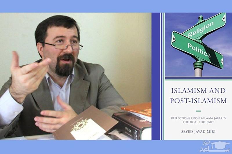 سید جواد میری : من کیستم و من چیستم در پارادایم انسانشناسی اورینتالیستی