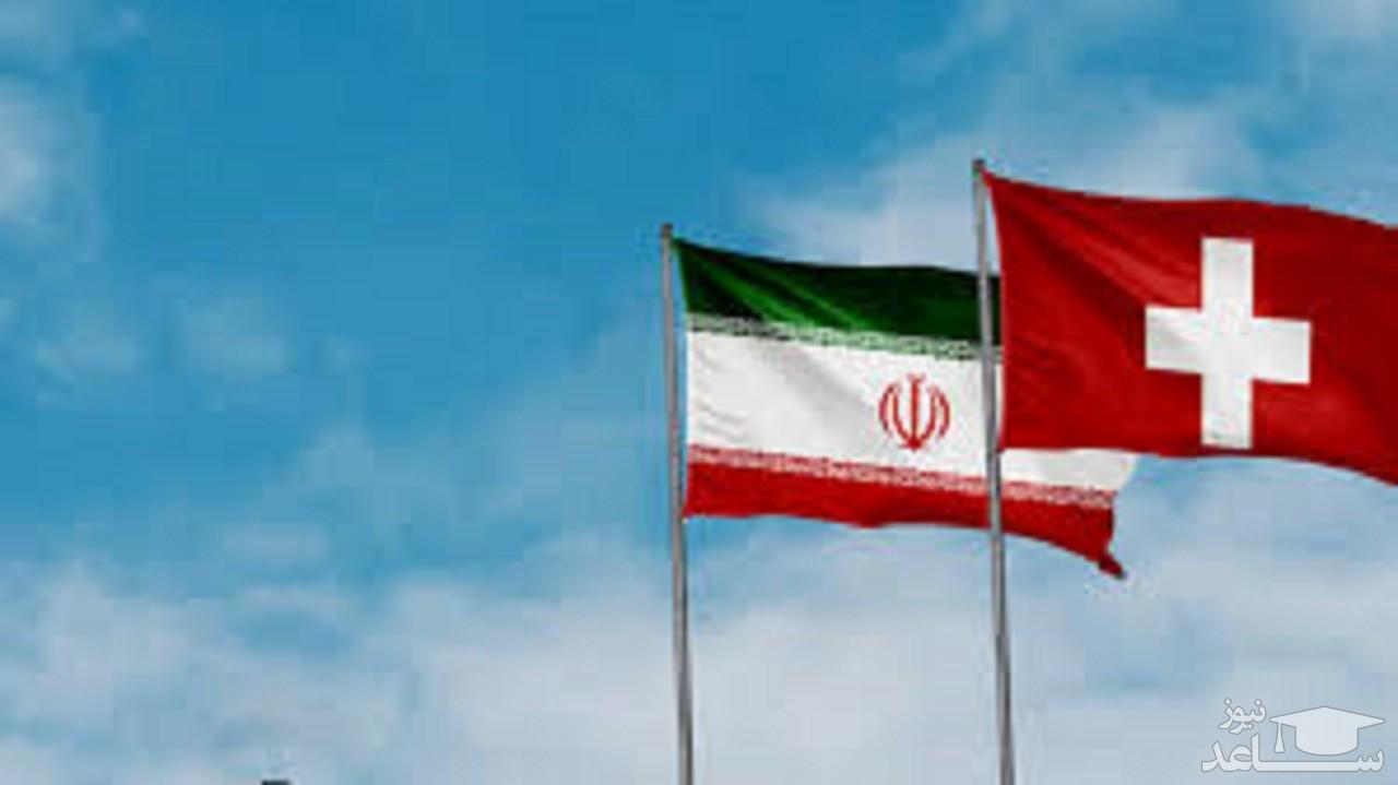 انجام نخستین معامله سوئیس و ایران از کانال بشردوستانه