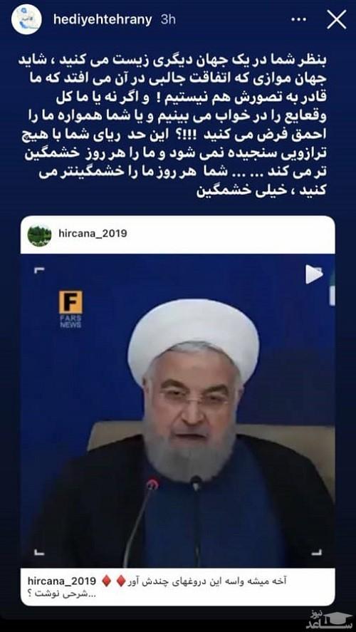 پست هدیه تهرانی برای روحانی