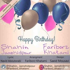 دانلود آهنگ تولدت مبارک از شاهین جمشید پور و فریبرز خاتمی