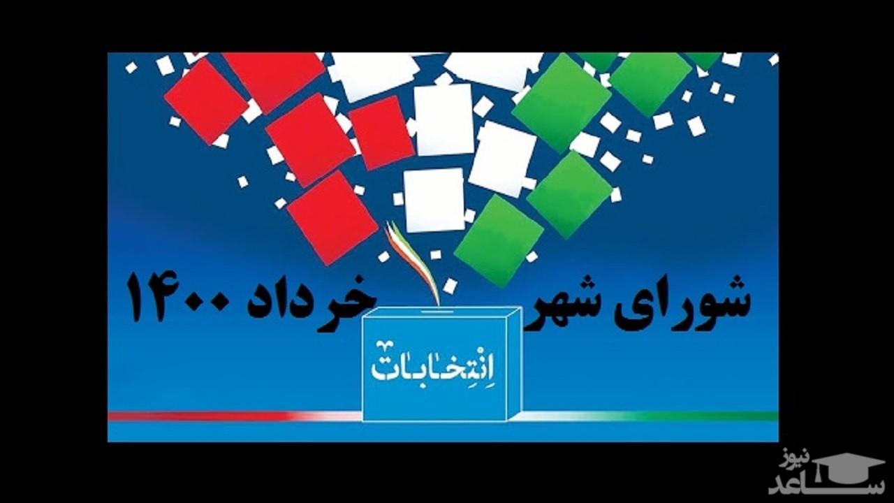 اعلام نتایج قطعی انتخابات شورای شهر یزد